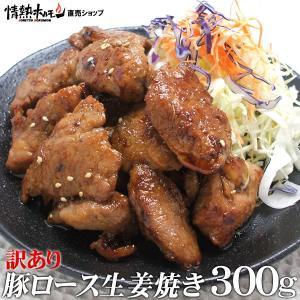 豚肉 訳あり。豚ロース生姜焼き(300g)情熱ホルモン|yhjonetsu