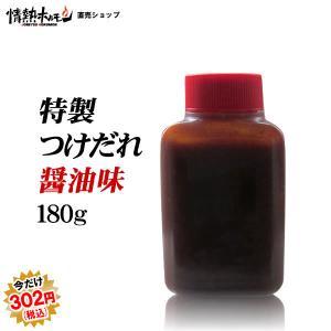 焼肉のたれ。つけダレ醤油味(180g)情熱ホルモン|yhjonetsu