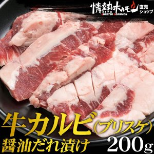 牛カルビ(ブリスケ)醤油だれ漬け 200g 情熱ホルモン 情ホル 焼肉|yhjonetsu