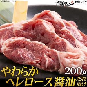 焼肉 肉 やわらか ヘレロース 醤油だれ漬け 200g 情熱ホルモン 情ホル|yhjonetsu