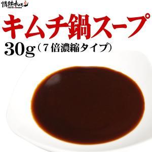 キムチ鍋スープ30g(7倍濃縮)(鍋セットの追加に具材に)...