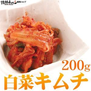 白菜キムチ200g(鍋セットの追加に具材に)|yhjonetsu