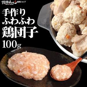 手作りふわふわ鶏団子 100g(国産鶏使用)(鍋セットの追加に具材に)|yhjonetsu