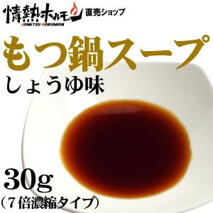 もつ鍋スープ醤油味30g(7倍濃縮)(もつ鍋セットの追加に具材に)|yhjonetsu