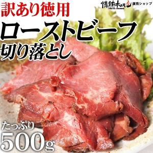 訳あり徳用ローストビーフ切り落とし(500g)(ソースは付い...