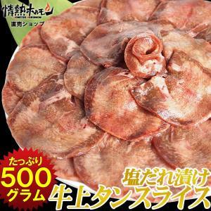 牛上タンスライス塩だれ漬け(500g)牛タン 情熱ホルモン 情ホル 焼き肉 焼肉|yhjonetsu