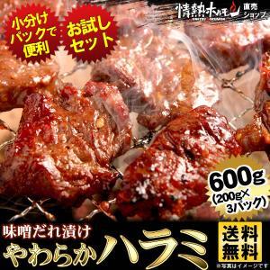 焼肉 焼肉セット 肉 やわらかハラミ味噌だれ漬け お試しセット 600g 送料無料 バーベキューセット BBQ|yhjonetsu