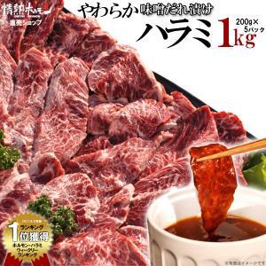 焼肉セット 焼き肉 焼肉用 肉 やわらか ハラミ 味噌だれ漬け メガ盛りセット 1kg 送料無料 バ...