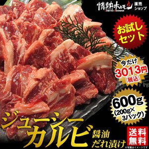 焼肉セット バーベキュー 肉。ジューシーカルビ醤油だれ漬けお...