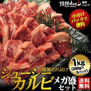 焼肉セット バーベキュー  肉 ジューシーカルビ醤油だれ漬けメガ盛セット 1kg 送料無料 BBQ|yhjonetsu