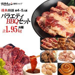 バーベキューセット 焼肉セット 特撰バラエティBBQセット 計1.92kg 約4-5人前 送料無料 BBQ 焼肉|yhjonetsu