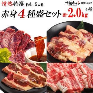 バーベキューセット 焼肉セット 4-5人前 計2kg 特撰4種赤身盛りセット(ハラミ カルビ 牛バラロース 計2kg) 送料無料 BBQ|yhjonetsu
