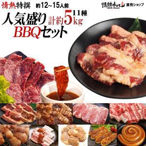 焼肉セット バーベキューセット 計5kg(12-15人前)特...