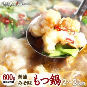 醤油みそ味 もつ鍋 セット 2-3人前 肉具材3種計600gとうどん付 送料無料|yhjonetsu
