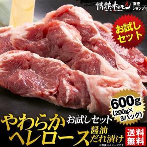 焼肉セット 肉 バーベキューセット やわらかヘレロース醤油だれ漬けお試しセット600g 送料無料 BBQ 焼き肉|yhjonetsu