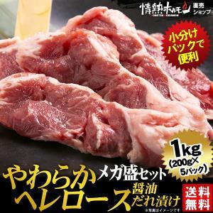 焼肉セット 肉 バーベキューセット やわらかヘレロース醤油だれ漬けメガ盛セット1kg 送料無料 BBQ 焼き肉|yhjonetsu