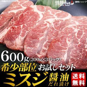 焼肉セット 肉 バーベキューセット 希少部位ミスジ醤油だれ漬けお試しセット600g 送料無料 BBQ 焼き肉|yhjonetsu