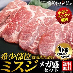 焼肉セット 肉 バーベキューセット 希少部位ミスジ醤油だれ漬けメガ盛セット 1kg  送料無料 BBQ 焼き肉|yhjonetsu