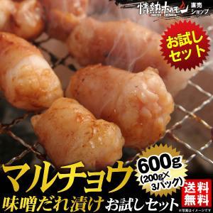 焼肉セット 肉 バーベキューセット マルチョウ味噌だれ漬けお試しセット600g 送料無料 BBQ 焼き肉|yhjonetsu