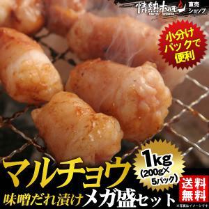 焼肉セット 肉 バーベキューセット マルチョウ 味噌だれ漬けメガ盛セット 1kg 送料無料 BBQ 焼き肉|yhjonetsu