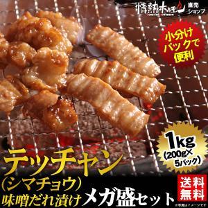 焼肉セット 肉 バーベキューセット テッチャン シマチョウ 味噌だれ漬けメガ盛セット 1kg 送料無料 BBQ 焼き肉|yhjonetsu