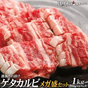 焼肉セット 肉 バーベキューセット ゲタカルビ醤油だれ漬けメガ盛セット 1kg 送料無料 BBQ 焼き肉|yhjonetsu