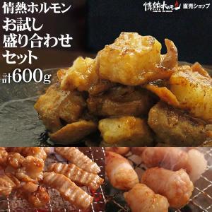 情熱ホルモン お試し 盛り合わせセット計600g (ホルモン シマチョウ マルチョウ) 送料無料 BBQ 焼肉セット 肉 バーベキューセット|yhjonetsu