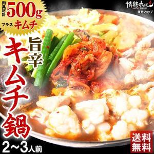 旨辛 キムチ鍋セット(2-3人前)肉具材4種と白菜キムチ、う...
