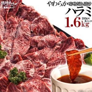 焼肉 焼肉セット 肉 グルメ やわらかハラミ味噌だれ漬け 超メガ盛セット 1.6kg 送料無料 バーベキューセット BBQ|yhjonetsu