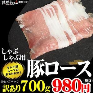 訳あり 豚ローススライス しゃぶしゃぶ(100g×7)(賞味期限2018年5月26日)。キムチ鍋スープのおまけ付き|yhjonetsu