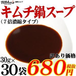 訳あり キムチ鍋スープ30g×30袋(7倍濃縮)(賞味期限2018年7月6日)|yhjonetsu