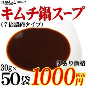 訳あり キムチ鍋スープ30g×50袋(7倍濃縮)(賞味期限2018年7月6日)|yhjonetsu