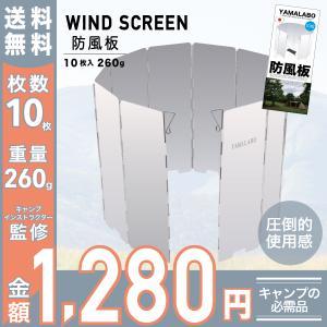 YAMALABO ウィンドスクリーン 防風 キャンプ 風除け アウトドア 防風(全長:84cm 高さ...