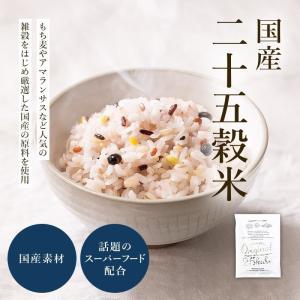 【Original 25koku】 25穀米  種商 もち麦