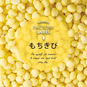 【もちきび 国産 100g】北海道産 ヘルシー 健康 食物繊維