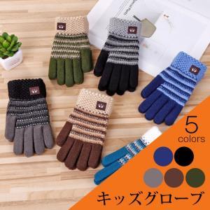 手袋 キッズ 子供 おしゃれ 子ども ジュニア 防寒 暖かい 保温 便利