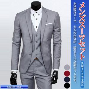 スーツセット メンズ セットアップ 紳士服 スーツ ビジネス フォーマル カジュアル メンズファッシ...