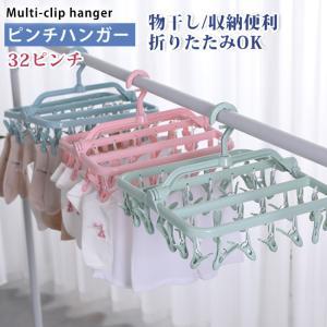 洗濯ハンガー ピンチハンガー 新生活 引っ張る 伸縮 収納 プラスチック 32ピンチ 多機能  物干...
