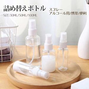 詰め替えボトル アルコール用 携帯 便利 旅行 空ボトル 化粧品 スプレー 噴霧 加湿