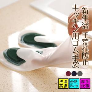 キッチン用ゴム手袋 手荒れ防止 裏起毛 厚手 暖かい ガーデニング