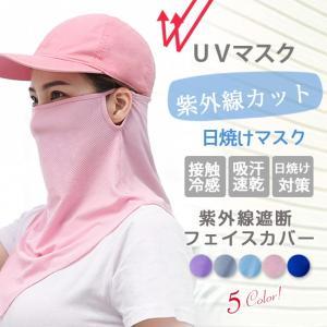 UVマスク UVカットマスク 日焼けマスク フェイスカバー 日焼け対策 紫外線遮断 レディース 日焼...
