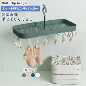 ピンチハンガー 洗濯物干し ハンガー 18ピンチ 折り畳みハンガー 多機能 乾湿両用 物干しハンガー...
