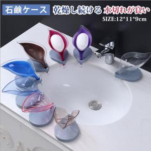 石鹸置き 石鹸ケース 石鹸台 水切り石けん置き 石鹸ホルダー お風呂用ソープケース