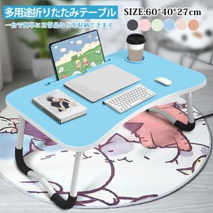 ハロウィンギフト 500円クーポン付き 一部即納 折りたたみテーブル テーブル 折りたたみ 折り畳み...
