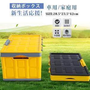 トランク収納 収納ボックス 収納ケース 折りたたみ フタ付き プラスチック コンテナボックス
