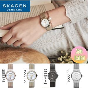 スカーゲン SKAGEN 10倍ポイント レディース 高級感 大人気 スワロフスキー 腕時計 26m...