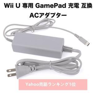 任天堂NintendoニンテンドーWii U GamePad/ゲームパッド/充電スタンド用 ■ 充電器/ACアダプター 互換品