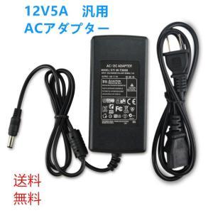 送料無料 ACアダプター 汎用 PSE規格 12V 5A ノイズフィルター付