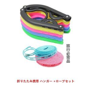 【送料無料】折り畳み携帯 ハンガー 洗濯ロープセット (便利な携帯ハンガー 5個, ハンガーストップ...