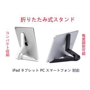 送料無料 タブレットスタンド iPadスタンド 折りたたみ式 角度調節可能 コンパクト収納